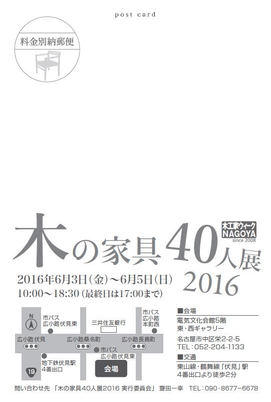 40人展2016DM表